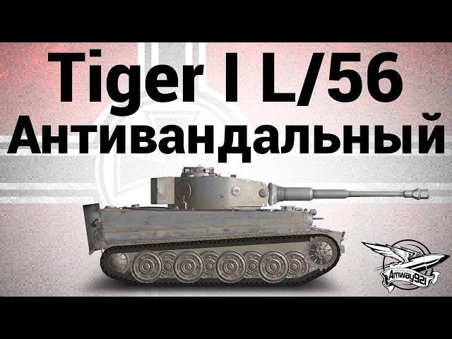 Обзор тяжелого танка Тигр 1 от Amway921WOT в World of Tanks (0.9.5)