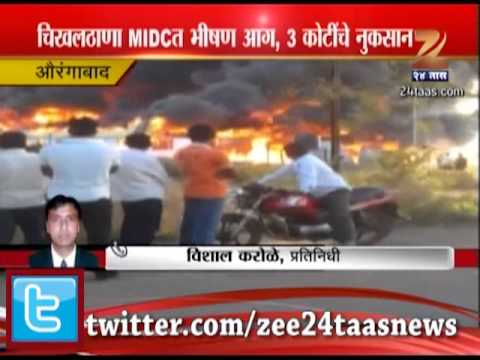 Zee24Taas: Aurangabad Fire In Wax Factory