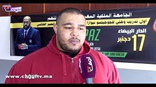بالفيديو..أول بطل عربي و افريقي في رياضة الجوجيتسو..بغيت نطور هاذ الرياضة وها علاش انقلبت على الرئيس |