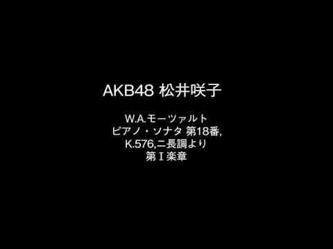 松井咲子「W.A. モーツァルト ピアノ・ソナタ 第 18番」 /AKB48[公式]