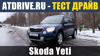 Skoda Yeti - Обзор (Большой тест-драйв) от ATDrive.ru