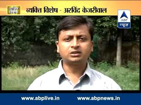 ABP News special Vyakti Vishesh: Arvind Kejriwal