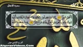 HD المصحف المرتل الحزب 18 للمقرئ محمد إراوي