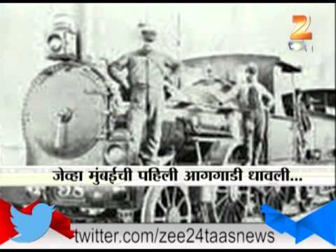 ZEE24TAAS : Mumbai First Railway On Track