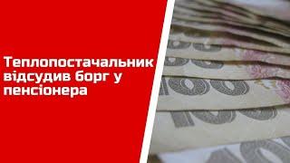 Теплопостачальник відсудив борг у пенсіонера