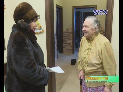 Жителей блокадного Ленинграда, проживающих в Искитимском районе, поздравили на дому