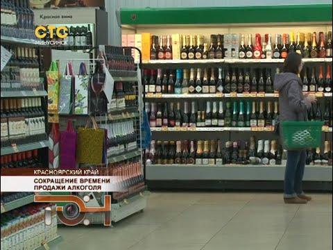 Сокращение времени продажи алкоголя