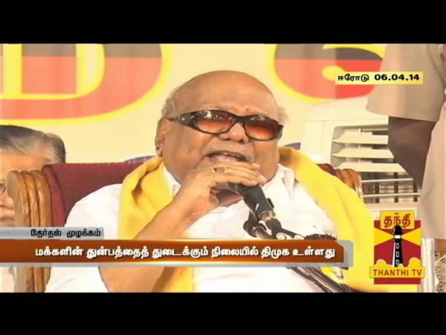 DMK Chief Karunanidhi's Election Canvasing Speech At Erode