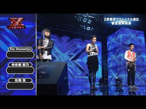 プレイオフ 審査結果発表 Judges' Results PLAYOFF LIVE SHOW - X Factor Okinawa Japan