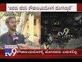 5 Sleeping Employees Killed As Fire Breaks Out At Bengaluru Bar Eyewitness