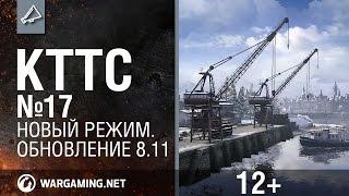 Программа «КТТС». Семнадцатый выпуск - World of Tanks / Ролики