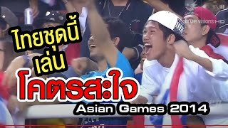 Thailand Football Asian Games 2014 You Can Do It! Semi