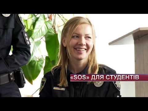 ТВ7+. Правовий тренінг «SOS» для студентів