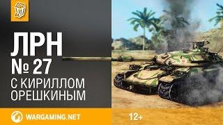 Эпизод № 27 - World of Tanks / Лучшие реплеи недели