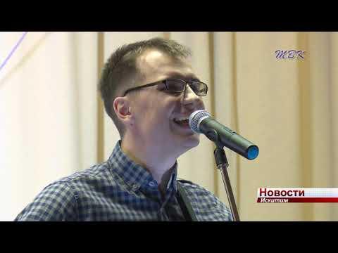 «И это время называется весна». Фестиваль авторской песни собрал в Искитиме более 20 российских клубов