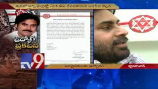 Pawan Kalyan Open Offer to Youth for Janasena Activists-Ex..