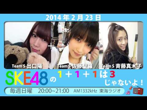 Hình ảnh trong video 【2014年2月23日】SKE48 1+1+1は3じゃ