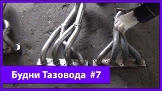 Будни тазовода #7: Тестируем пауки 4-1, 4-2-1 и 4-2-1 (Субару звук на ваз)