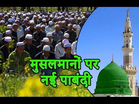 मुस्लिमों पर अब लगी ये पाबंदी, नहीं रख पाएंगे मनपसंद नाम |