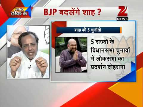 Will Amit Shah change BJP?
