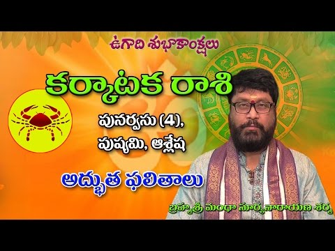 కర్కాటక రాశి | Karkataka Rasi | Hevilambi | Ugadi Rasi Phalalu | Telugu Astrology | Rasi Phalalu 17