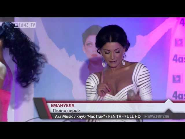 Emanuela - Palno Perde [FEN TV - FULL HD]