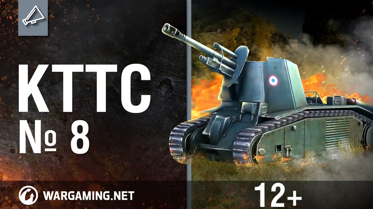 "World of Tanks. ""КТТС"". №8"