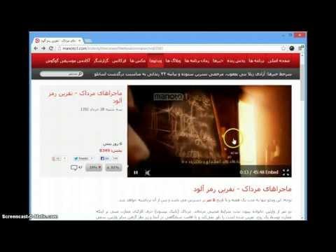 Manoto Tv How to Download Videos From manoto1.com شبکه منوتو نحوه دانلود برنامه های تلوزیون من و تو