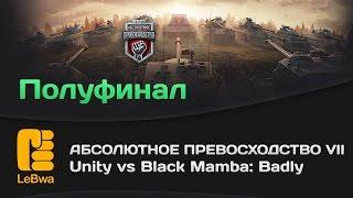Unity vs Black Mamba: Badly - Абсолютное превосходство VII (18+)