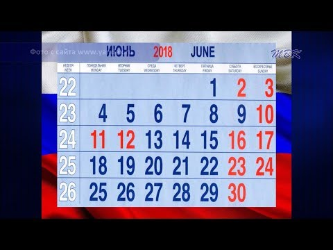 Приближается государственный праздник — День России