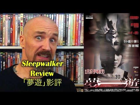 Sleepwalker in 3D/夢遊 Movie Review