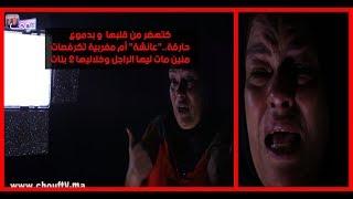كتهضر من قلبها و بدموع حارقة..عائشة أم مغربية تكرفصات منين مات ليها الراجل وخلاليها 2 بنات ..شوفو المعاناة |