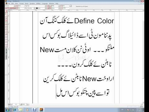 How to Add cutom color in inpage Color Choser ! Brahvi Media