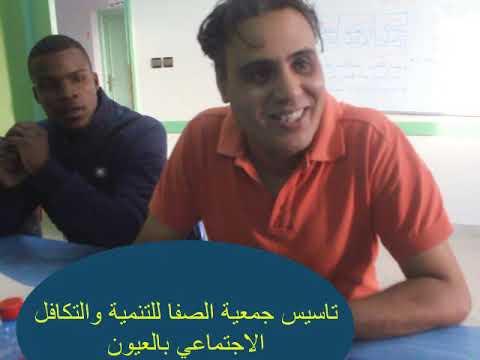 بالفيديو تاسيس جمعية الصفا للتنمية والتكافل الاجتماعي بالعيون