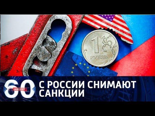 60 минут. С России снимают санкции: санкционная машина США забуксовала, 17.08.17
