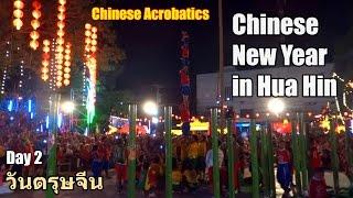 Chinese Acrobatics, Hua Hin Chinese New Year 2015