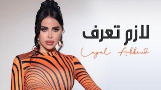 Lazem Taaraf Layal Abboud /  لازم تعرف - ليال عبود