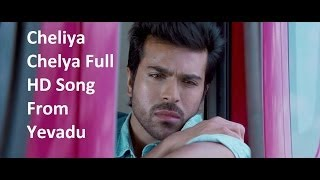 Yevadu-Cheliya-Cheliya-Full-Song