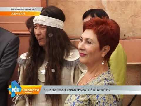 Чир Чайаан  Фестиваль  Открытие