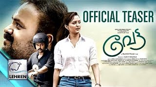 Vettah | Official Teaser | Kunchacko Boban, Manju Warrier | Review | Lehren Malayalam