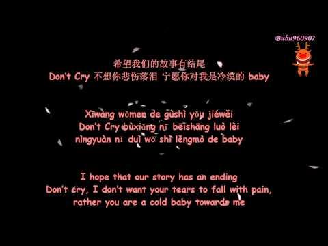 [Lyrics] EXO-M (엑소엠) - Baby, Don't Cry (Mermaid's Tears) (人鱼的眼泪) {Chinese/Pinyin/English}