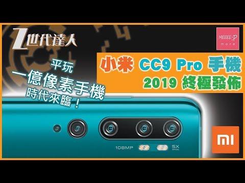 小米 CC9 Pro 手機 2019 終極發佈 平玩一億像素手機時代來臨!