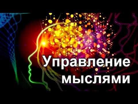 Управляй мыслями