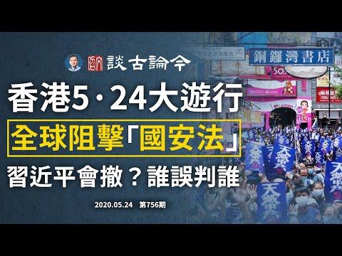 香港5.24大遊行,再無可退!