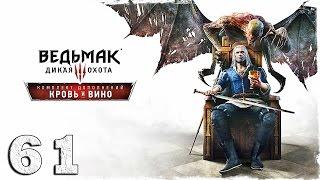 [PS4] Ведьмак 3: Кровь и Вино. #61: Штурм Дун Тынне.