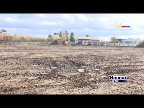 В Бердске на стадионе «Авангард» приступают к монтажу ливневки