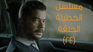 Episode 24 - Al Khate2a Series | الحلقة الرابعة والعشرون - مسلسل الخطيئة