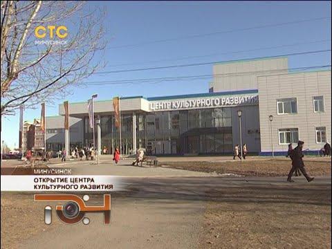 Открытие Центра культурного развития