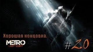 Metro: Last Light. Серия 20 - Хорошая концовка.