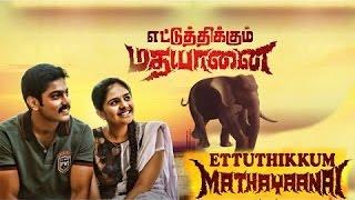 Muthu Nagaram Tamil Movie 2014| New Movies 2014| Tamil